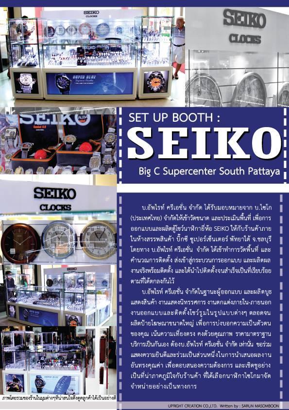 seiko-bigc01