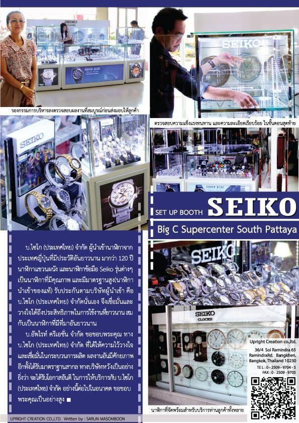 seiko-bigc02
